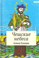 České nebe - rusky