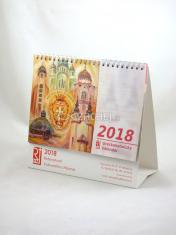 Kalendár 2018 (stolový) Gréckokatolícky