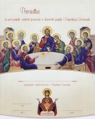 Pamätný list: Pamiatka na prvé prijatie sviatosti - gréckokatolícka - zmierenia a slávnostné prijatie Najsvätejšej Eucharistie