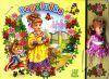 Popoluška - Leporelo s bábikou
