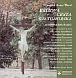 CD - Křížová cesta svatohorská - Svatohorský chrámový sbor