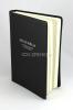 Svätá Biblia - Roháčkov preklad - z pôvodných jazykov preložil prof. Jozef Roháček - fotografia 3