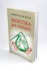 Bioetika pre všetkých - fotografia 3