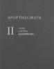 Apofthegmata II. - Výroky a příběhy pouštních otců