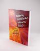 Rozvoj morálního vědomí žáku - Metodické náměty k realizaci pruřezových témat - fotografia 3
