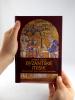 """Byzantské misie - aneb Je možné udělat z """"barbara"""" křesťana? - fotografia 5"""
