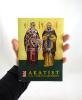 Akatist k sv. Cyrilovi a Metodovi - fotografia 5