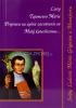 Listy, Tajomstvo Márie, Malý katechizmus - Príprava na úplné zasvätenie sa - fotografia 2