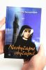 Neobyčajne obyčajná - Život sv. Sestry Faustíny - fotografia 5