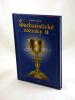 Eucharistické zázraky II - fotografia 3