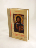 Tajomstvá Krista - Ikony veľkých Pánových sviatkov - fotografia 3