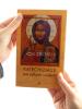 Katechizmus pre veľkých i malých - 7. vydanie - fotografia 5