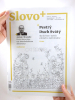 Časopis: Slovo+ 10/2018 - Kresťanské noviny, dvojtýždenník - fotografia 4