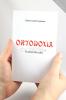 Ortodoxia - Osobná filozofia - fotografia 5