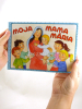 Maľovanka - Moja mama Mária - fotografia 5