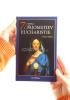 7 tajomstiev Eucharistie - fotografia 5