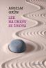 E-kniha: Lék na únavu ze života