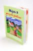 Mojich 9 prvých piatkov - knižočka s nálepkami - fotografia 3