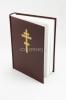 Pane, zmiluj sa - Modlitebník a spevník gréckokatolíka - fotografia 3