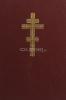 Pane, zmiluj sa - Modlitebník a spevník gréckokatolíka